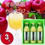 お中元2021 青森県産100%りんごジュース 11-25036 ギフト ご贈答 プレゼント 人気 ランキング 健康