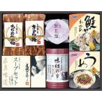 人気の食品・調味料詰め合わせ/和秀膳 LA35/内祝・お返しに最適/送料無料