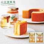山田養蜂場 はちみつバウムセット SE0-322-2 BGK-30 ギフト 内祝い 景品 記念品 香典返し
