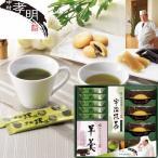 和の鉄人「中村孝明」監修煎茶スティック&アソートギフト SG0-66-3 人気商品 ギフト 和菓子