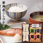 ギフト 新潟県産こしひかり食卓彩セット SE1-302-1 ランキング 人気商品 ギフト 調味料