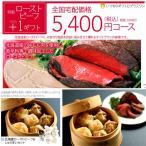 北海道ローストビーフ&しゅうまいセット 92-29035 お歳暮 ギフト 贈答品