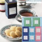 ウェッジウッド ティーバッグ&ドリップコーヒー SE0-328-2 ギフト 結婚祝い 贈り物 お礼 引き出物