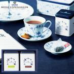 ロイヤル コペンハーゲン 紅茶・コーヒーセット SE0-329-7 ギフト 結婚祝い 贈り物 お礼 引き出物