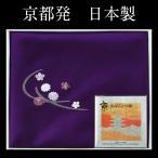 京都 日本製 洛北 刺繍入り二巾風呂敷 京あぶらとり紙付 SE0-131-7 冠婚葬祭 ギフト ご贈答 結婚祝い