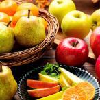お歳暮 りんご2種&ラ・フランス&みかん詰合せ(B) 92-26028 食品 フルーツ 贈答品 グルメ ギフト