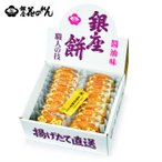 銀座餅 醤油味 20枚入 SE1-367-5 内祝 返礼品 ギフト ご贈答 手土産