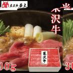 お中元2021 米沢牛すき焼用(A) 11-63035 ギフト ご贈答 プレゼント 人気 ランキング 送料無料