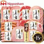 日本ハム 国産プレミアム 美ノ国ギフト 02-60037 ハム ソーセージ ギフト ご贈答 お歳暮 お肉