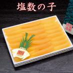 塩数の子 02-35024 ギフト 贈答品 お歳暮 人気 海鮮 魚卵