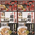 2017冬ギフトみちのく繁盛店ラーメン乾麺12食 72-79035 ギフト包装対応可能ですお歳暮に最適 12月17日までの期間限定受付 送料無料