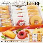 神戸人気パティシエの焼き菓子セット 02-15066 ギフト 洋菓子 贈答品 お歳暮 人気