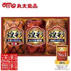 送料無料/メーカー直送/丸大食品 煌彩ハムギフト(GT-303)