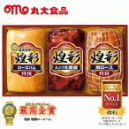 送料無料/メーカー直送/丸大食品 煌彩ハムギフト(GT-50A)