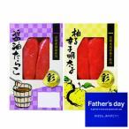 父の日ギフト2021年 明太子・たらこ彩シリーズ二種 TH1-0011-22 ギフト プレゼント グルメ 食品