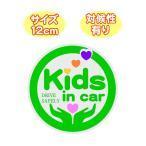 KIDS IN CAR 反射ステッカー