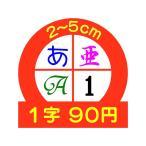 カッティングシート切り文字 1文字 2〜5cm