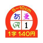 【カッティング文字】 1文字 5.1〜10cm