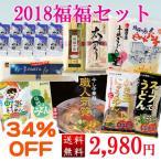 【期間限定】【送料無料】新春はりまの福福セット