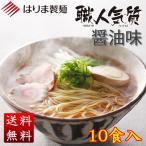 播州 干し中華麺 職人気質 ラーメンスープ付 10食入り