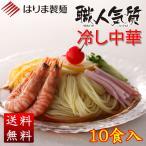 播州 干し中華麺 職人気質 冷し中華スープ付 10食入り