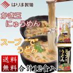 """スープ""""で""""うどん&かき玉にゅうめん 各3袋(12食)入"""