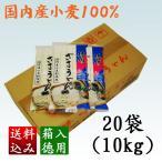 【国内産小麦】播州ざるうどん 20袋入り 10kg 《段ボール》 [のし・包装対象外]