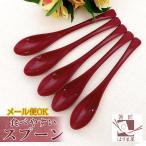 食べやすいスプーン 樹脂製 赤 5本セット 日本製牛丼屋さんのスプーン プラスチック カレースプーン スプ-ン 食洗機対応/大人用/子供RCP10P13Jun14