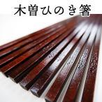 木曽ひのき箸 5膳セット 木曽ヒノキ 箸 木曽桧箸 蕎麦用箸 記念品 御年賀