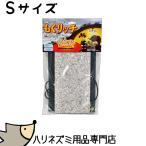 みどり商会 ハリネズミ用床暖房 もぐりっち Sサイズ 【stock-asnr】