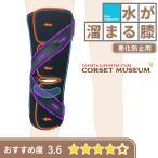 膝サポーター その他の疾患 予防用 医療用 変形性膝関節症 半月板損傷 ニーケアー・OA2