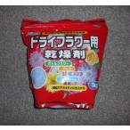 【ドライフラワー用乾燥剤 1Kg】シリカゲル
