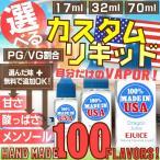 Yahoo!ハーレーカスタマージャパン100%メイドインUSA!自分だけのカスタムリキッド・全100種類・容量や追加フレーバーが選べる!・E-Juice・オーダーメイドリキッド・電子タバコ・VAPE
