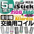 Eleaf・同種コイル5個セット・全9種類・電子タバコiStick PICO交換用コイル・MELOシリーズ用アトマイザー純正・EC HEAD