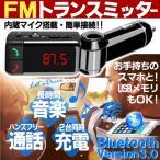 FMトランスミッター・Bluetooth・ワイヤレス・フラッシュメモリ対応・充電機能搭載・ハンズフリー・シガーソケット・スマホ・USB mp3・ノイズキャンセリング機能