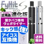 【CigGo/正規品】加熱式 電子タバコ [FyHit Eco-S] ファイヒット エコ エス!  全2色 アイコス互換機 VAPORIZER 2200mAh [ハーブスティックエコ最新モデル]