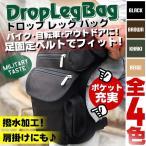 【Drop Leg Bag/ドロップレッグバッグ】全4色!ワンタッチバックル! バイクに自転車に! 撥水加工キャンバス生地 ウエストポーチ ヒップバッグ 男女兼用 鞄