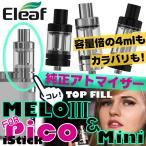 Eleaf・純正 アトマイザー・タンク容量別・2ml・4ml・2カラー・電子タバコiStick PICO用純正クリアロマイザー・温度管理対応・MELO3・MELO3 mini