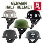 DOT規格のジャーマン・ハーフヘルメット 全5種類! バイクヘルメット 半ヘル ブラック クローム カーキ つやあり/なし ハーレーダビッドソン乗り愛用