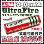 正規品・UltraFire BRC 18650・リチウムイオン充電池・3000mAh・3.7V・保護回路付き・バッテリー・1本売り