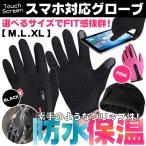 防水・防寒・防風・保温・スマホ対応手袋・手袋したままスマホ操作!激安!スマートフォン対応グローブ・2カラー・選べるサイズ・メンズグローブ