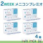 【送料無料】2WEEK メニコン プレミオ 4箱セット/2週間使い捨てコンタクトレンズ/