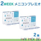 【送料無料】2WEEKメニコン プレミオ2箱セット/2週間使い捨てコンタクトレンズ/
