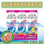 【送料無料】コンセプトワンステップ トリプルパック おまけで入浴剤1袋!/コンタクトレンズケア用品