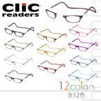 【送料無料】Clic readers クリックリーダー 全12色 シニアグラス/リーディンググラス/老眼鏡
