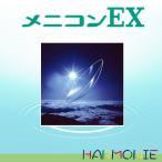 【送料無料】メニコンEX/常用ハードコンタクトレンズ