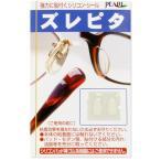 【送料無料】ズレピタ/メガネのズレ防止/シリコンシール