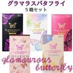 コンドーム バタフライ 6箱セット condom 福袋 避孕套 安全套 套套