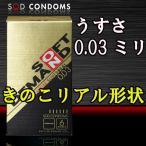 コンドーム 0.03mm 003 避孕套 安全套 套套