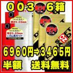 コンドーム ゼロゼロスリー 003 半額 送料無料 6箱セット 避妊具 スキン 避孕套 安全套 套套